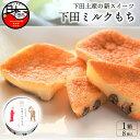 【ふるさと納税】コロナ支援 餅 スイーツ 下田名物 1箱×8