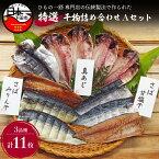 【ふるさと納税】 お中元 干物 詰め合わせ ギフト アジ さば 魚 3品種計11枚 【小木曽商店Aセット】