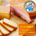 【ふるさと納税】ミツマル燻製所スモークチーズ・スモークベーコン詰合せA 【肉の加工品・セット】