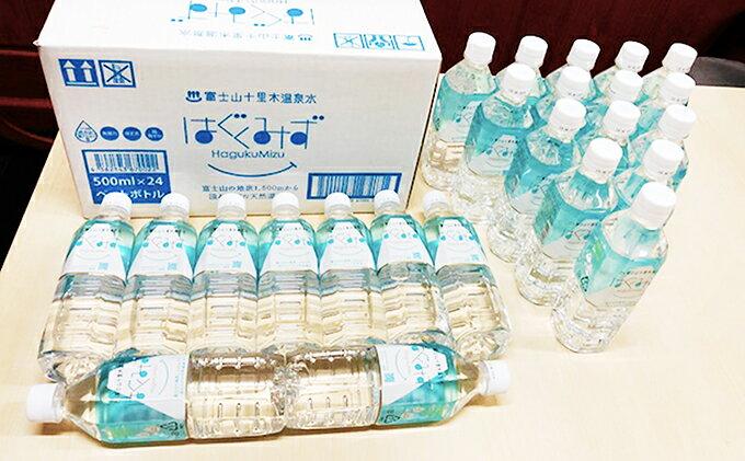 【ふるさと納税】はぐくみず 500mlペットボトル24本入り 3ヶ月連続お届け 【飲料類・水・ミネラルウォーター・定期便・頒布会】