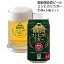 【ふるさと納税】御殿場高原ビール コシヒカリラガー 350ml 24缶セット 【お酒・ビール】