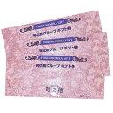 【ふるさと納税】時之栖グループギフト券(5万円寄付コース) 【チケット】