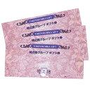 【ふるさと納税】時之栖グループギフト券(10万円寄付コース)...
