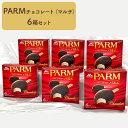 【ふるさと納税】PARMチョコレート(マルチ)6箱セット 【