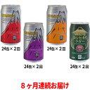 【ふるさと納税】御殿場高原ビール4種飲み比べ8ヶ月コース 【定期便・お酒・ビール】