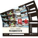 【ふるさと納税】時之栖 温浴施設共通招待券 2枚(1万2千円寄付コース) 【チケット・温泉利用券】