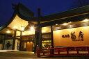 【ふるさと納税】G-30 修善寺温泉【湯回廊 菊屋】露天風呂