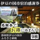 【ふるさと納税】030-001伊豆の国市宿泊感謝券(9枚)