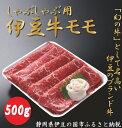 【ふるさと納税】010-035 伊豆牛 モモ(しゃぶしゃぶ用 500g)