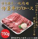 【ふるさと納税】020-004 伊豆牛 リブローススライス(すき焼き・焼肉用 750g)