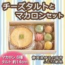 【ふるさと納税】お菓子 焼き菓子 チーズ ケーキ ふるさと納...