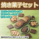 【ふるさと納税】010-014 焼菓子詰合せセット「森のめぐ...