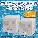【ふるさと納税】水 10L 2箱 バッグインボックス入(コッ...