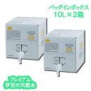 【ふるさと納税】水 10L 2箱 バッグインボックス入(コッ