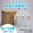 【ふるさと納税】005-015 プレミアム伊豆の天然水29(...