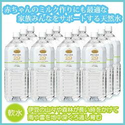【ふるさと納税】005-015 プレミアム伊豆の天然水29(2L×12本) 画像1
