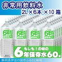 【ふるさと納税】040-004 非常用飲料水 プレミアム6年保存水(2L×6本×10箱)