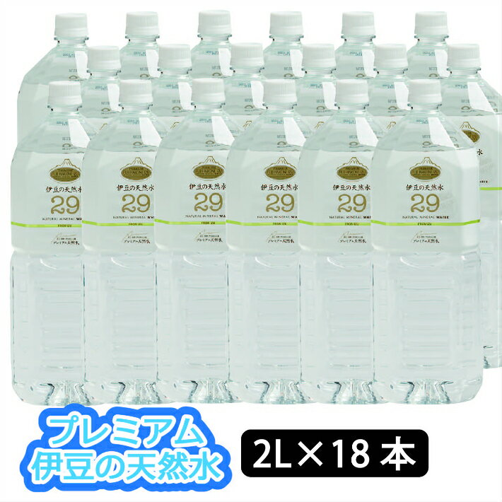 水 2L 18本セット プレミアム伊豆の天然水29 (2L×18本) 009-001