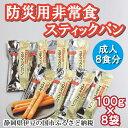 【ふるさと納税】防災 食品 乾パン 防災用非常食「スティック