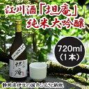 【ふるさと納税】日本酒 大吟醸 幻の銘酒!江川酒「坦庵」純米