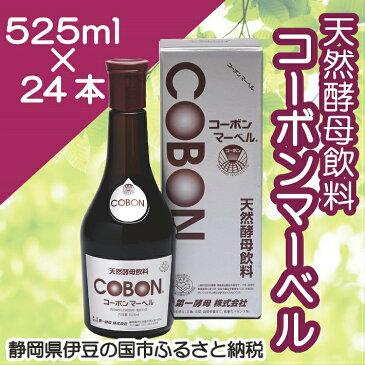 【ふるさと納税】400-002 天然酵母飲料「コーボンマーベル」(525ml×24本)