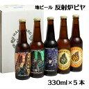 【ふるさと納税】酒 ビール 330ml クラフト 伊豆のクラフトビール「反射炉ビヤ」おまかせセット (330ml×5本) 010-045