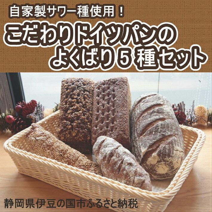 【楽天市場】【ふるさと納税】パン セット ハード 自家製サワー種使用のこだわりドイツパンのよくばり5種セット 010-040の通販