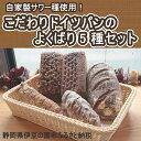 【ふるさと納税】パン セット ハード 自家製サワー種使用のこ...