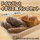 【ふるさと納税】パン セット ハード 自家製サワー種使用のド...
