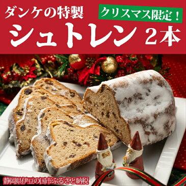【ふるさと納税】020-021 クリスマス限定!ダンケの特製シュトレン(2本)