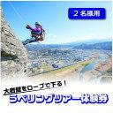 【ふるさと納税】体験 ラペリング ツアー 体験券(2名様用) 140-001