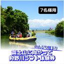 【ふるさと納税】体験 ラフト ツアー 体験券(7名様用)110-003