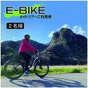 【ふるさと納税】体験 E-BIKE サイクリング ガイドツアー 利用券 (2名様用) 130-001