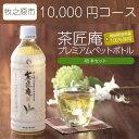 【ふるさと納税】静岡産一番茶厳選プレミアムペットボトル緑茶4...