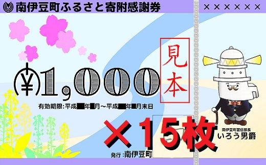 【ふるさと納税】南伊豆町ふるさと寄附感謝券15枚の商品画像