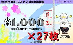 【ふるさと納税】南伊豆町ふるさと寄附感謝券27枚