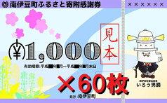 【ふるさと納税】南伊豆町ふるさと寄附感謝券60枚