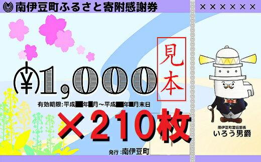 【ふるさと納税】南伊豆町ふるさと寄附感謝券210枚の商品画像