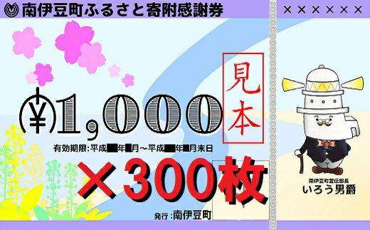【ふるさと納税】南伊豆町ふるさと寄附感謝券300枚