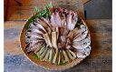 【ふるさと納税】定番!旭洋丸水産手作り干物セット