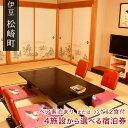 【ふるさと納税】松崎町温泉旅館組合宿泊券A