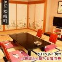 【ふるさと納税】松崎町温泉旅館組合宿泊券C