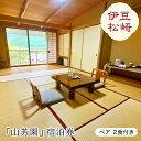 【ふるさと納税】松崎町温泉旅館組合宿泊券F