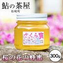 【ふるさと納税】松崎町で採取した蜂蜜(桜の花の蜂蜜)300g