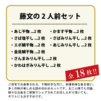 【ふるさと納税】藤文の2人前セット