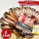 【ふるさと納税】海産屋の「ひもの三昧」