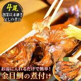 【ふるさと納税】海産屋の「金目鯛ファミリーセット」