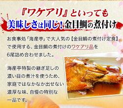【ふるさと納税】海産屋の「訳あり金目鯛の煮付けセット」 画像1