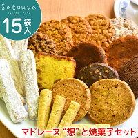 """【ふるさと納税】「西伊豆夕陽のマドレーヌ""""想""""と焼菓子のセット」"""