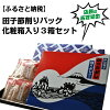 【ふるさと納税】カネサの「田子節削りパック化粧箱入り3箱セット」